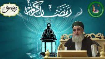 Ramazan Ayının Önemi- Şeyh Ahmet el- Kadiri