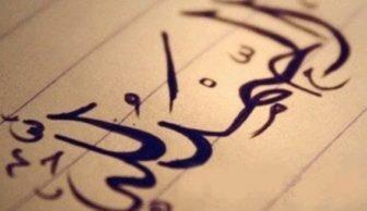 ALLAH'A HAMD ETMENİN FAZİLETİ